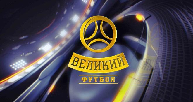 Трк україна онлайн смотреть футбол